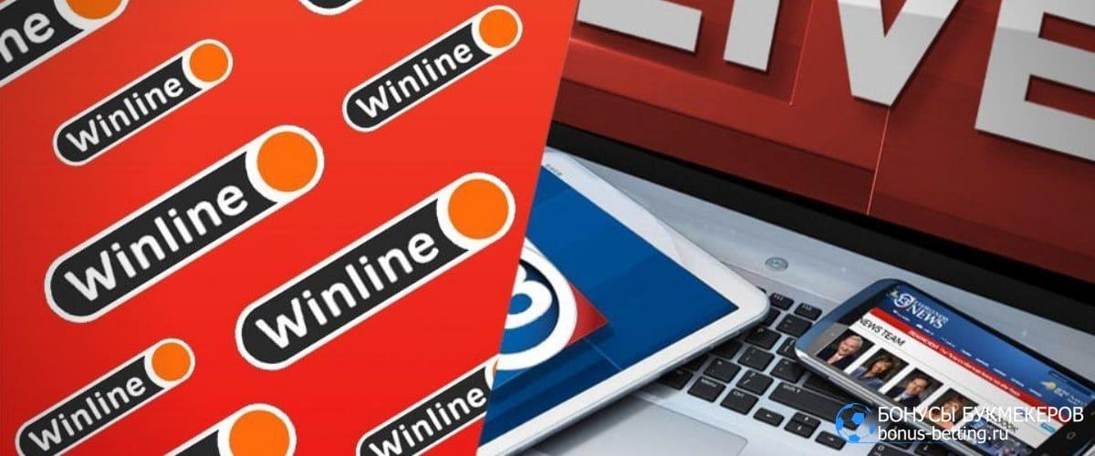 Винлайн онлайн