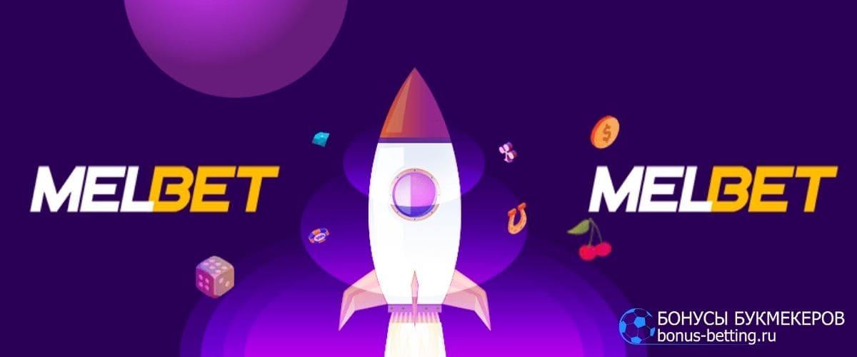 Преимущества акции Запуск ракеты Melbet