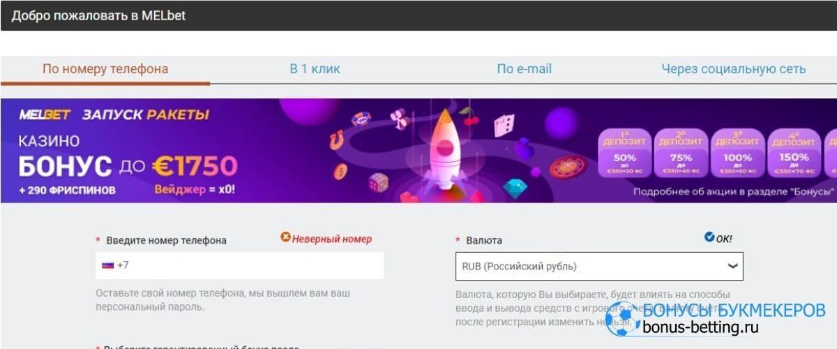 регистрация акции запуск ракеты Melbet