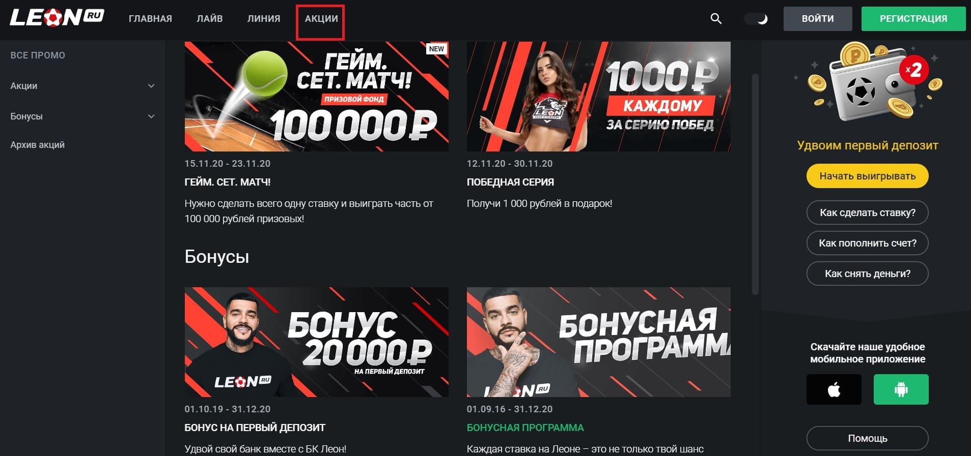 акции БК Леон ру