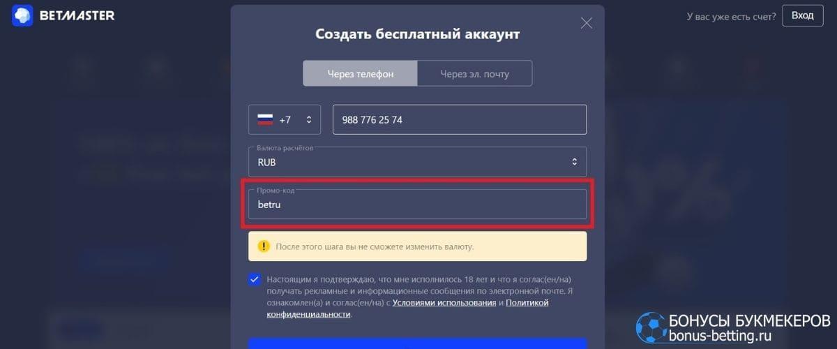 промокод Бетмастер