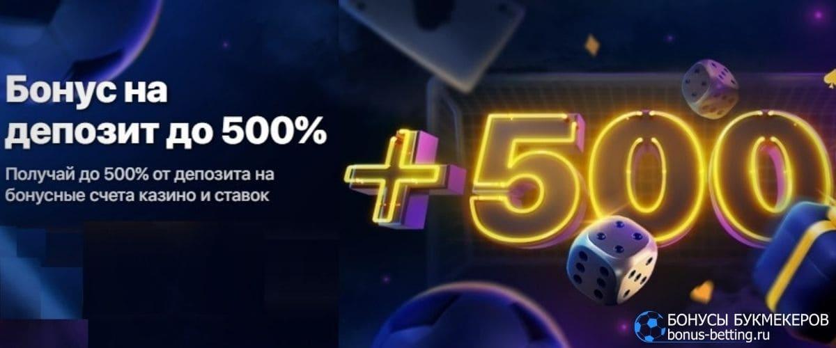 500% от 1Win