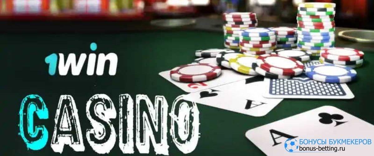 Как зайти в 1Вин казино