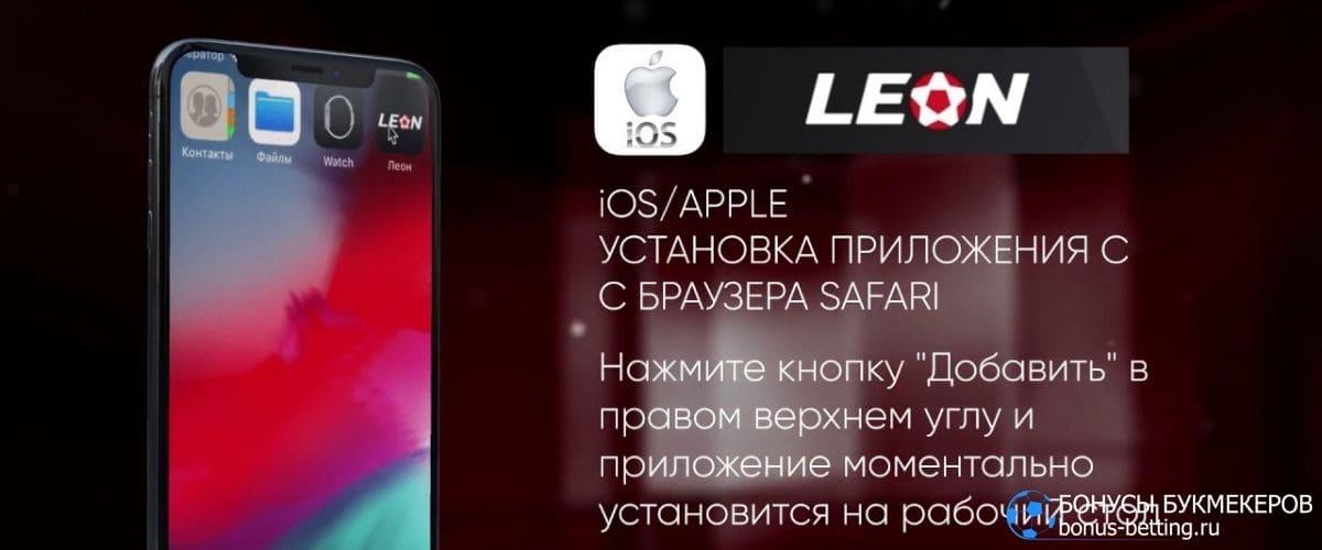 скачать приложение leon ru ios