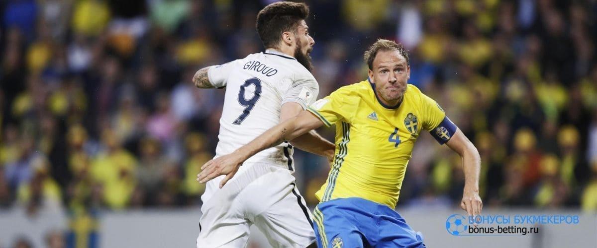 Франция - Швеция прогноз на 17 ноября