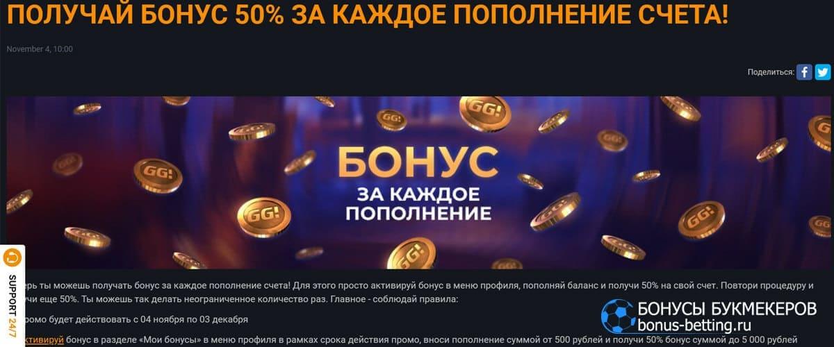 50% бонус за каждое пополнение счета в GGBet