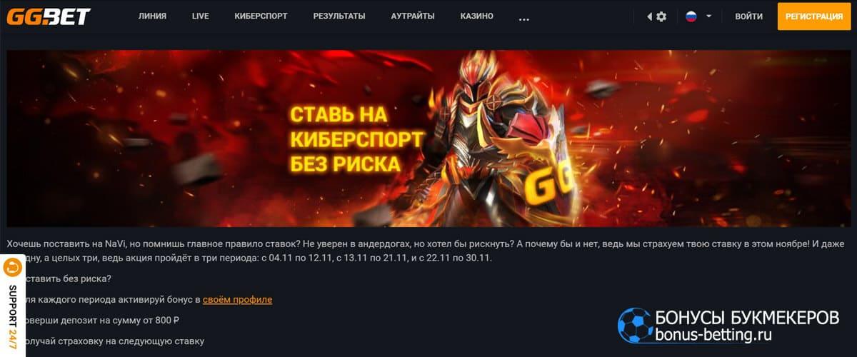 Ставь на киберспорт без риска в GG Bet
