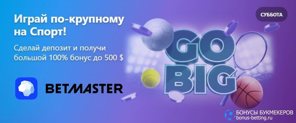 Играй по-крупному на Спорт в Betmaster