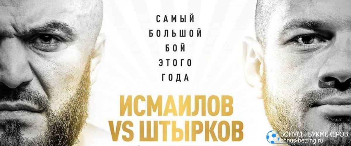 Исмаилов – Штырков