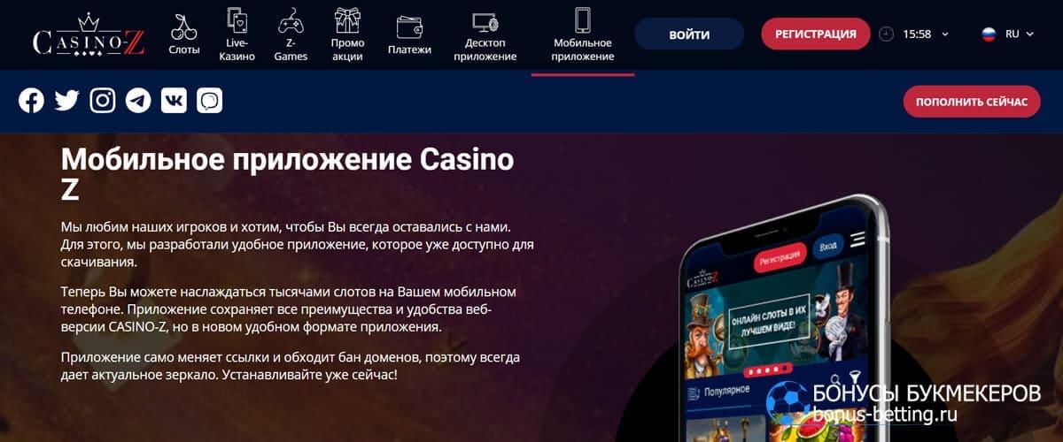 Casino Z мобильная версия