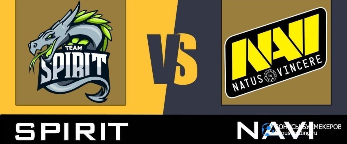 NaVi - Spirit прогноз на 11 ноября