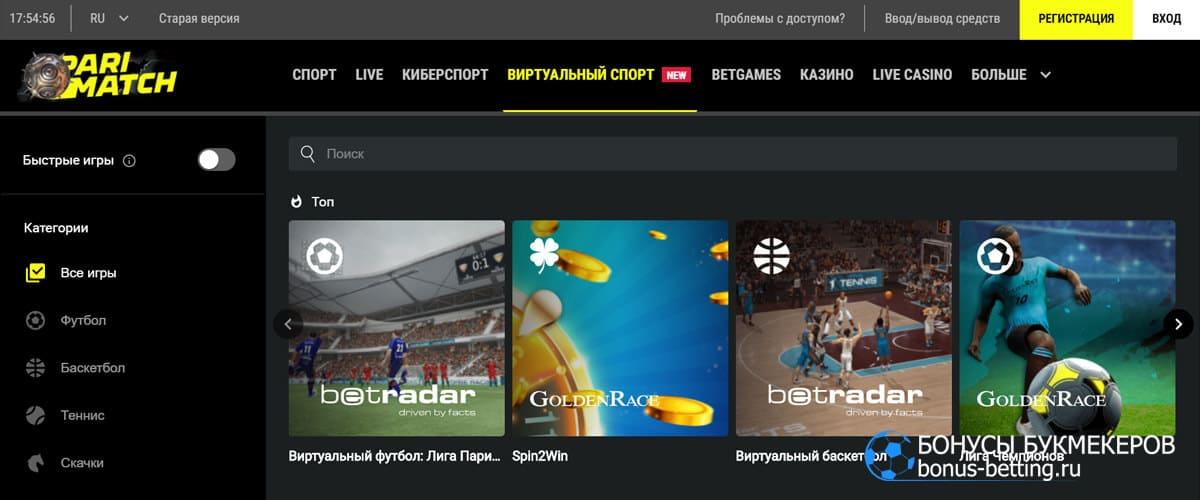 Париматч виртуальный спорт виды