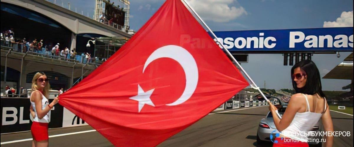Гран-при Турции 2020 прогноз