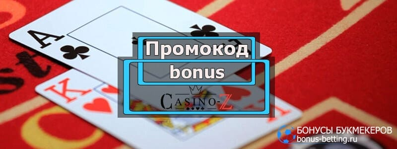 CasinoZ промокод