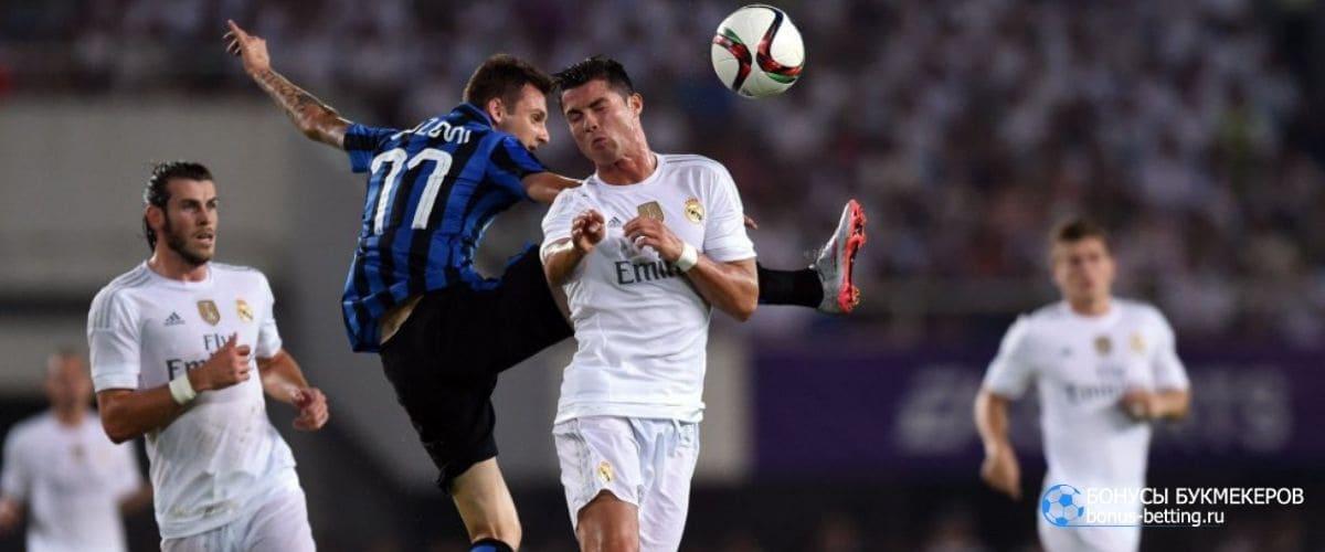 Реал Мадрид - Интер прогноз на 3 ноября