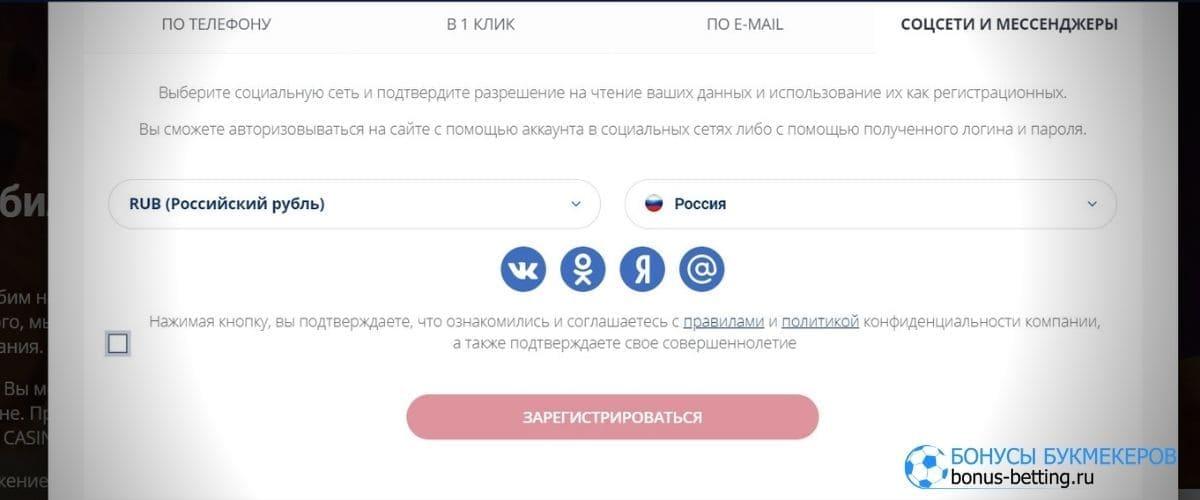 Регистрация CasinoZ через соцсети и мессенджеры
