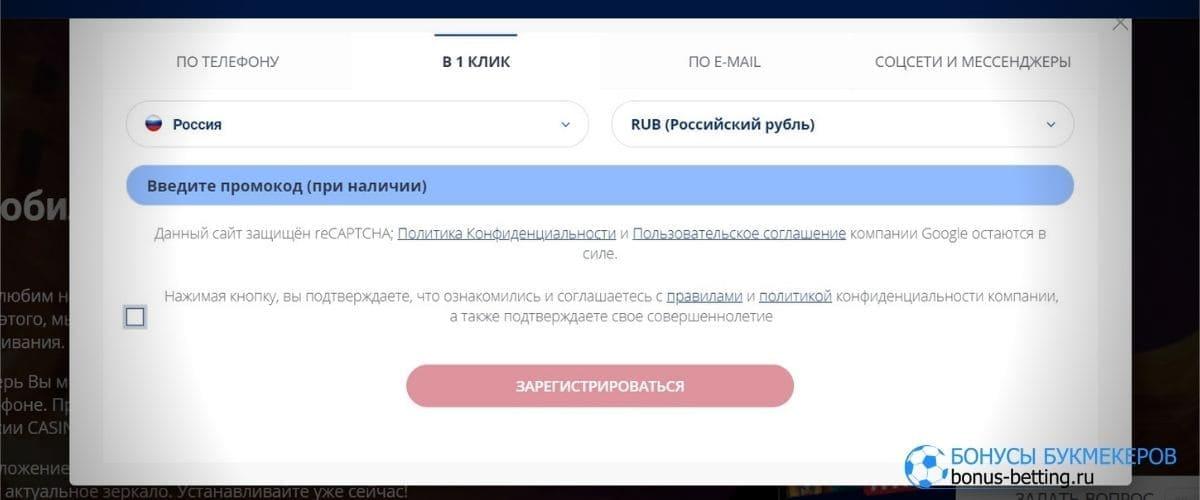 Регистрация CasinoZ в 1 клик