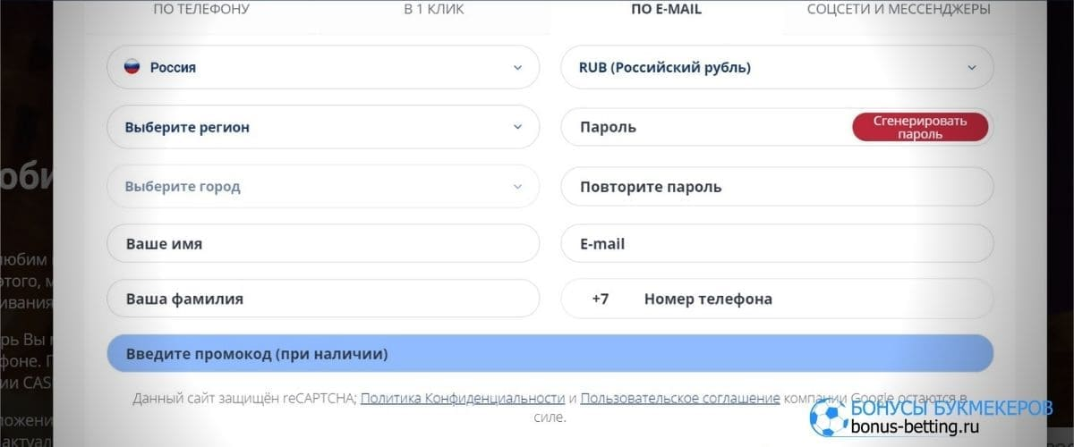 Регистрация CasinoZ по e-mail