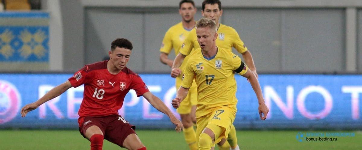 Швейцария – Украина прогноз на 17 ноября