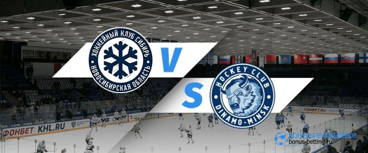 Сибирь - Динамо Минск прогноз на 11 ноября