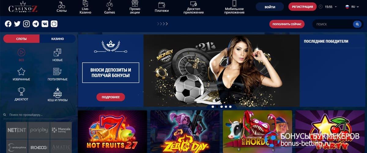 CasinoZ официальный сайт