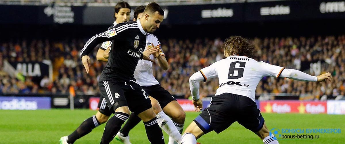 Валенсия - Реал Мадрид прогноз на 8 ноября