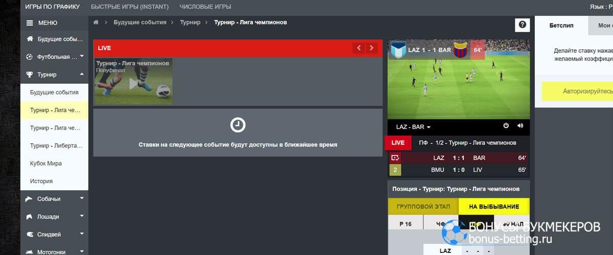 Париматч виртуальный спорт ставки
