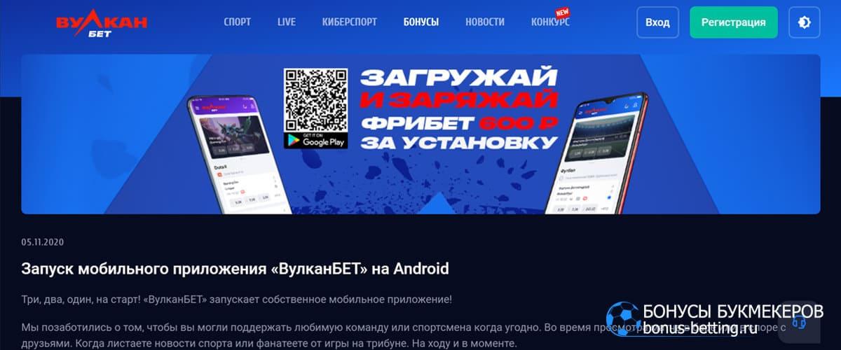 ВулканБет бонус 600 рублей