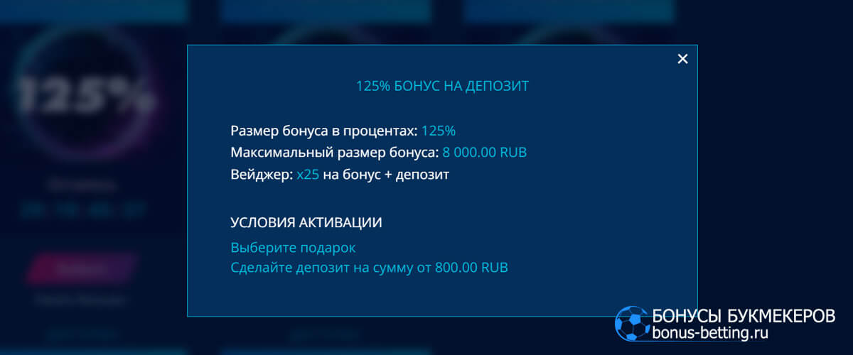 Казино Мистер Бит бонус 125%