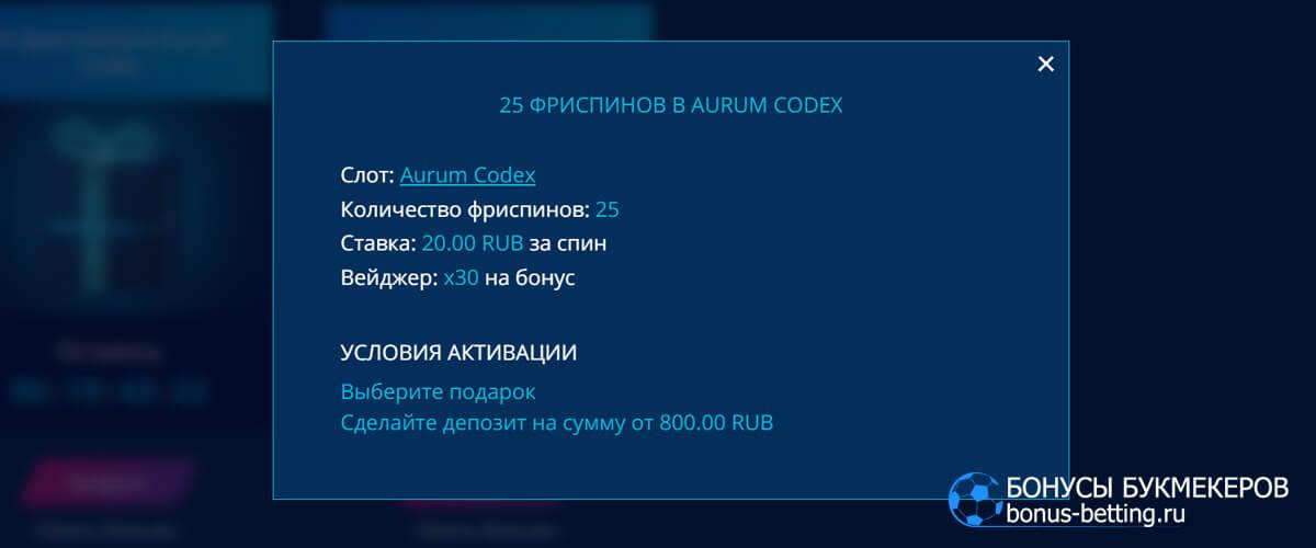 Промокод Mr Bit казино на фриспины