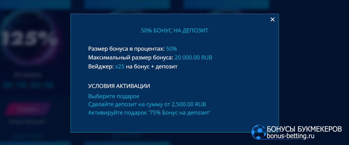 Казино Мистер Бит бонус 50%