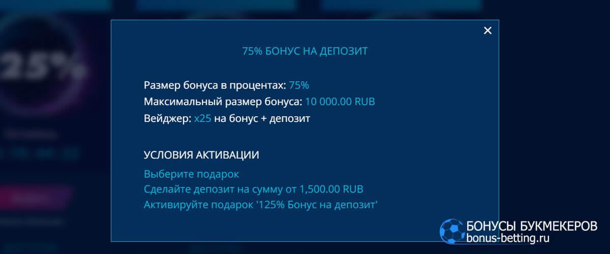 Казино Мистер Бит бонус 75%