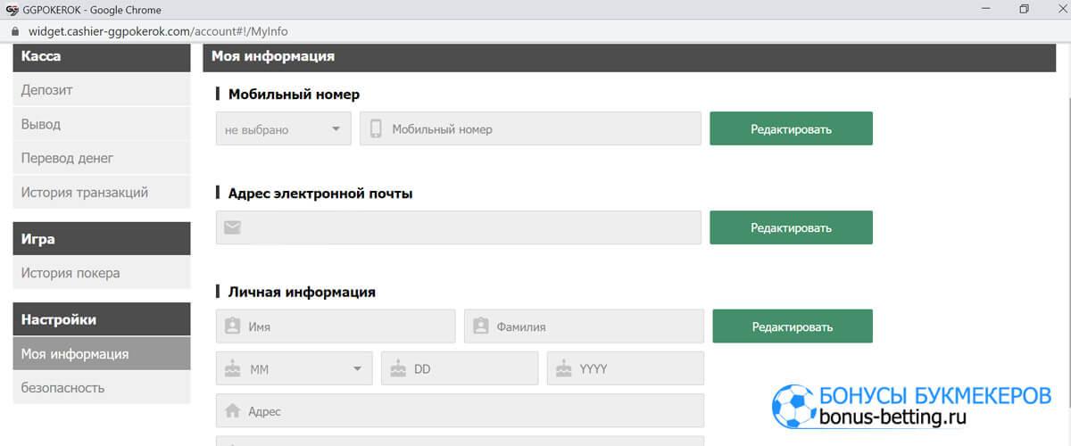 GGPokerok верификация аккаунта