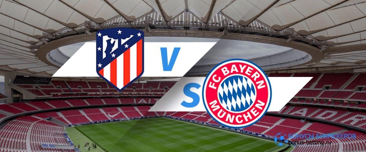 Атлетико - Бавария прогноз на 1 декабря