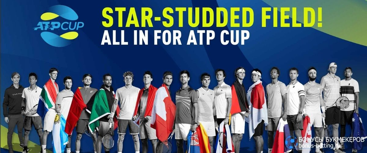 ATP Cup 2021: дата проведения