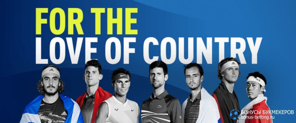 ATP Cup 2021: участники
