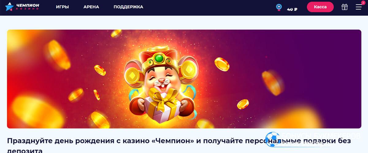 Казино Чемпион бездепозитный бонус в день рождения