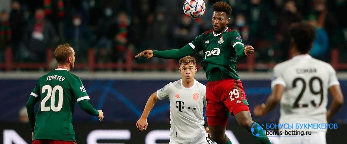 Бавария – Локомотив прогноз на 9 декабря