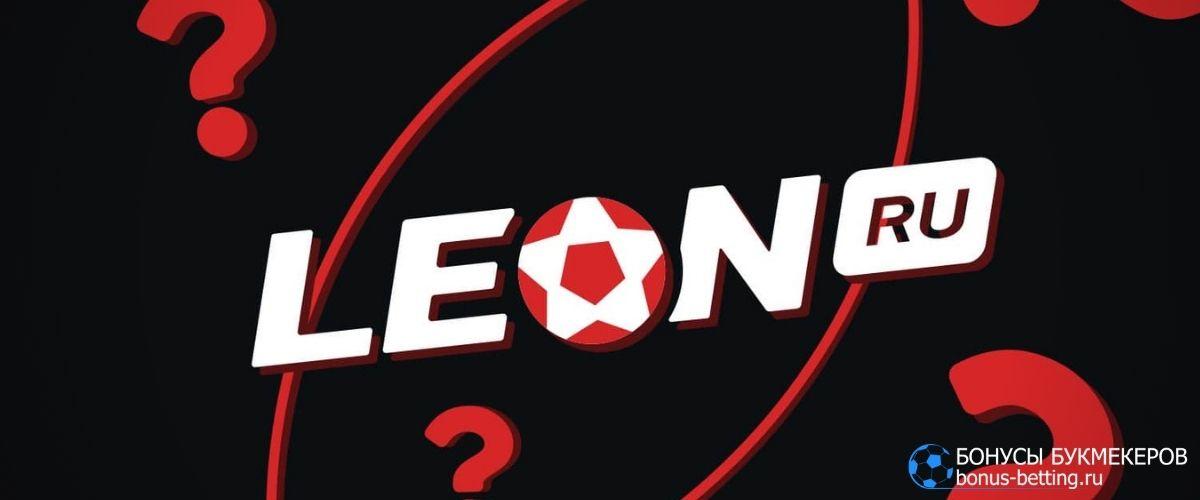 БК Леон отзывы