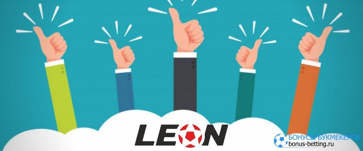 Положительные БК Леон отзывы