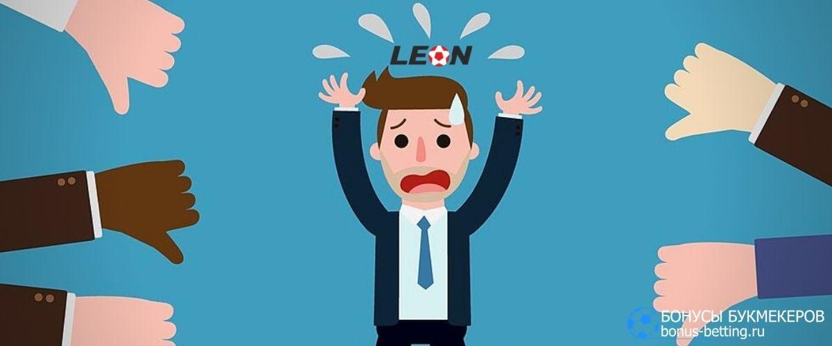 Негативные БК Леон отзывы