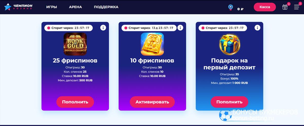 Промокод Чемпион казино бонусы