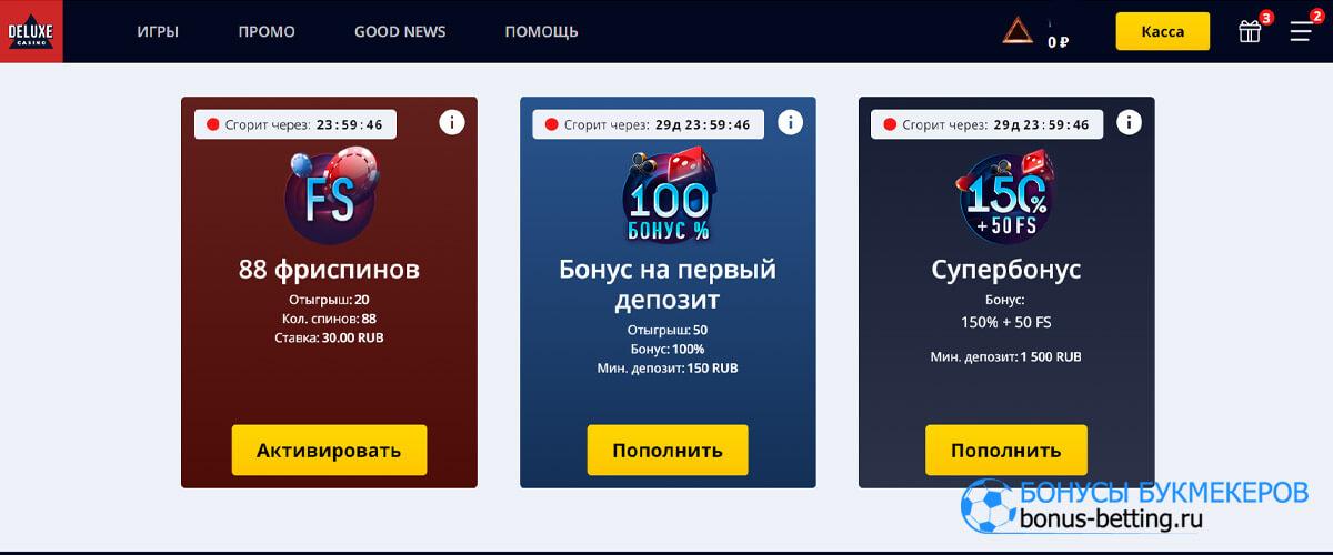 Промокод Делюкс казино на бонусы