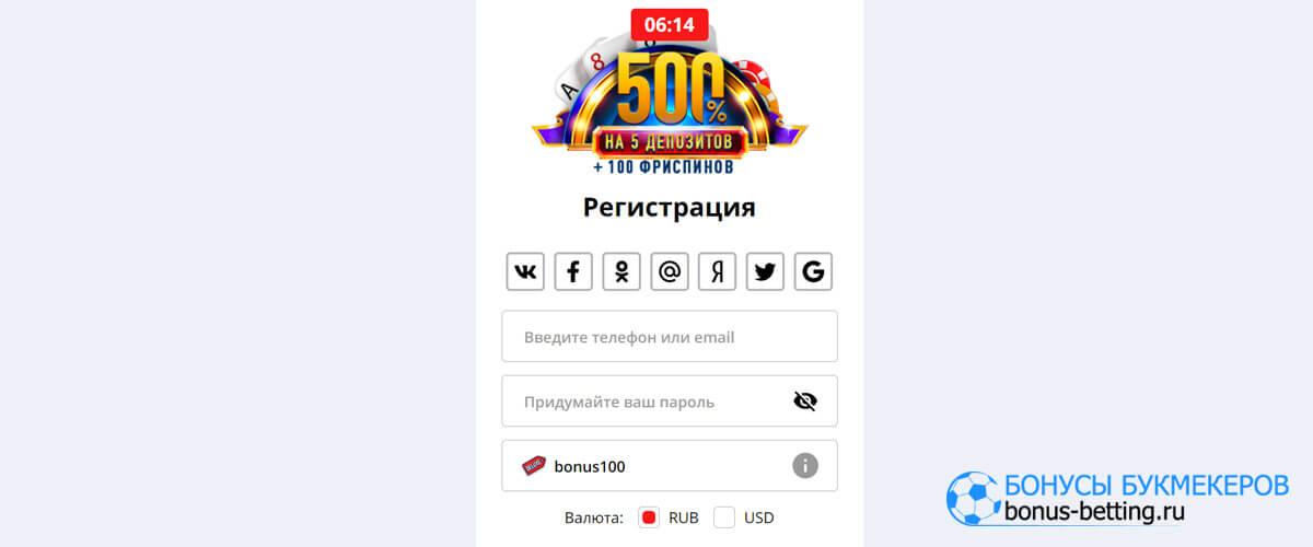 Промокод Делюкс казино при регистрации