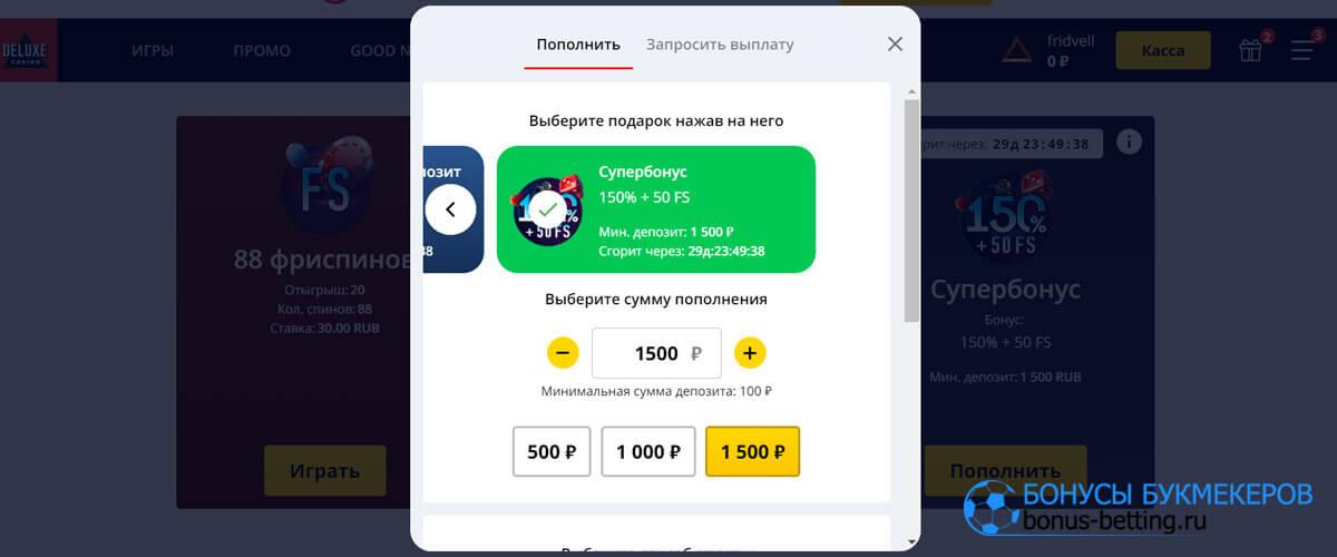Промокод Делюкс казино депозит