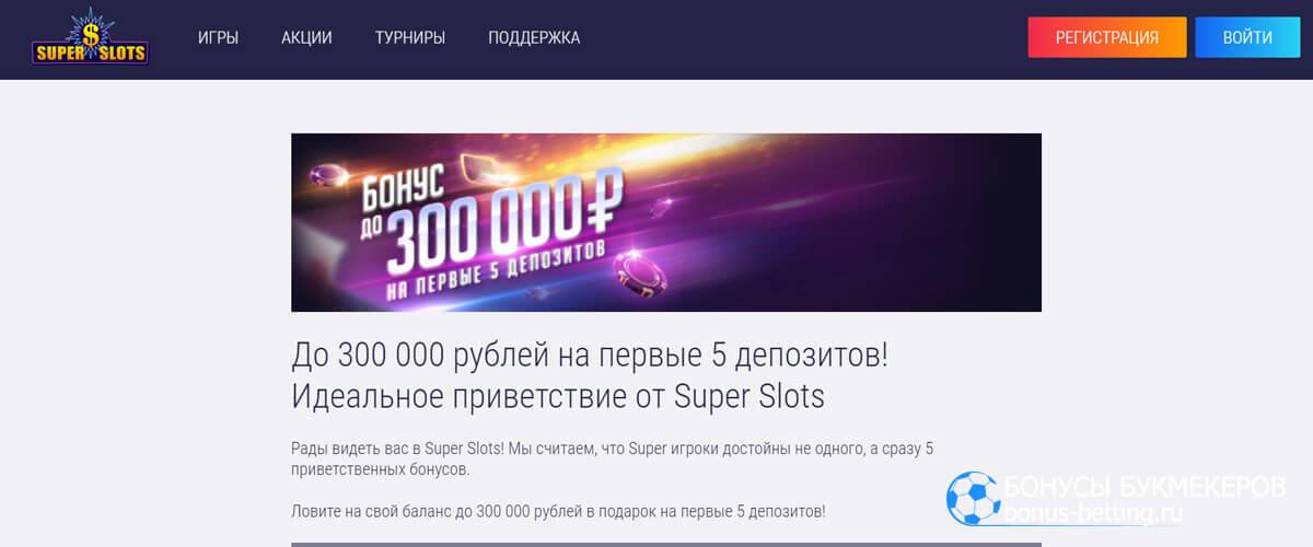 SuperSlots бонусы за регистрацию