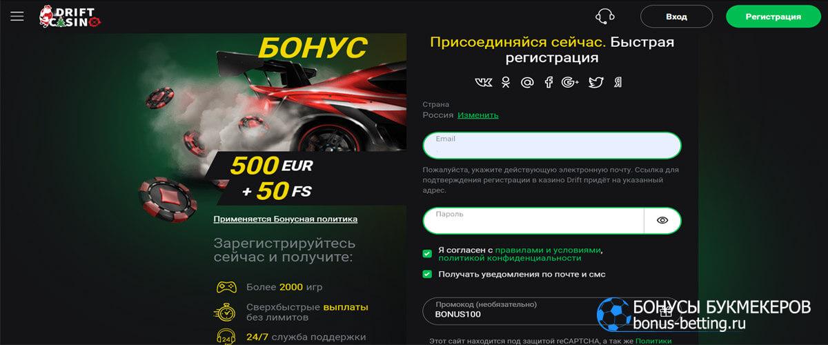 Казино Дрифт промокод при регистрации