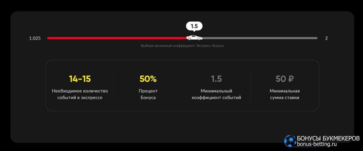 Экспресс-бонус BetBoom: правила и условия