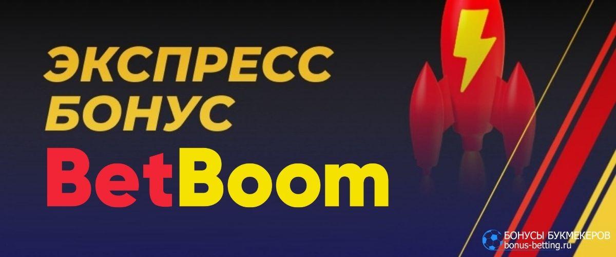 Экспресс-бонус BetBoom