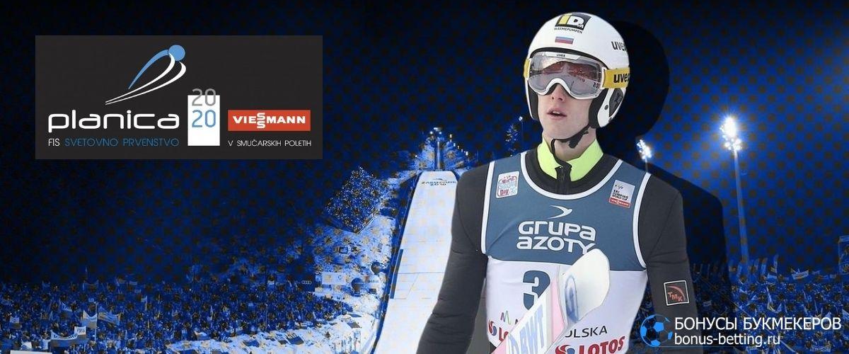 Чемпионат мира по полетам на лыжах 2020